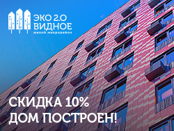 ЖК «Эко Видное 2.0» Скидки 10% в марте!